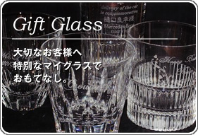 Gift Glass